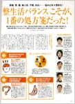 美容と健康の情報誌「Urb(アーブ)」