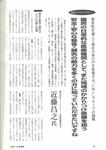 経済誌「実業界」