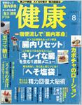 pic_2004-08-01_kenkou.jpg