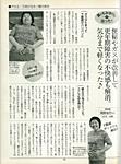 pic_2004-08-01_kenkou_body.jpg