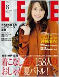 ファッション誌「LEE(リー)」