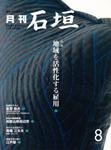 日本商工会議所情報誌「石垣」
