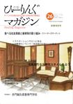 「ひーりんぐマガジン26 新春特別号」