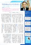 「BEST治療院100選」運営委員会「治療家ナビ」