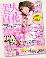 pic_media_bijin_hyakka201304.jpg