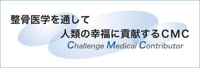 整骨医学を通して人類の幸福に貢献するCMC